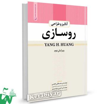 کتاب آنالیز و طراحی روسازی تالیف مصطفی نخعی