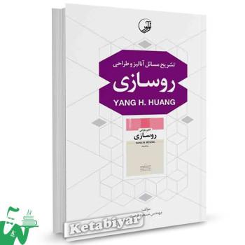 کتاب تشریح مسائل آنالیز و طراحی روسازی ترجمه مسعود فرصت