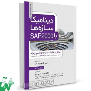 کتاب دینامیک سازه ها با SAP 2000 ترجمه دکتر محمدقاسم وتر