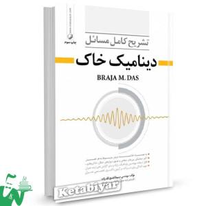 کتاب تشریح کامل مسائل دینامیک خاک ترجمه سینا فتح الله زاده