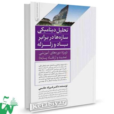 کتاب تحلیل دینامیکی سازه ها در برابر باد و زلزله تالیف دکتر فرزاد حاتمی
