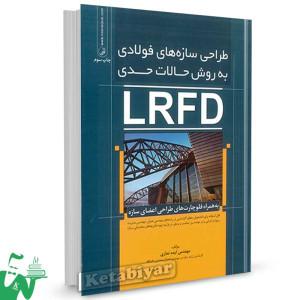 کتاب طراحی سازه های فولادی به روش حالات حدی LRFD تالیف ایده نمازی