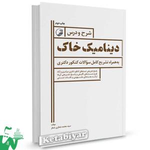 کتاب شرح و درس دینامیک خاک به همراه تشریح کامل سوالات کنکور دکتری تالیف سیدمحمد شعاری شعار