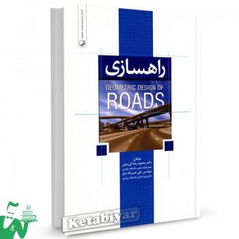 کتاب راهسازی تالیف محمودرضا کی منش
