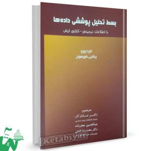 کتاب بسط تحلیل پوششی داده ها تالیف تارا یورو ترجمه عادل آذر