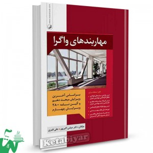 کتاب مهاربندهای واگرا تالیف عباس اکبرپور