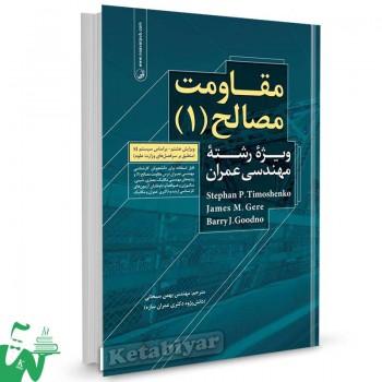 کتاب مقاومت مصالح 1 ویژه رشته مهندسی عمران ترجمه بهمن سبحانی