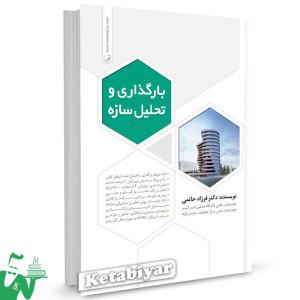کتاب بارگذاری و تحلیل سازه ها تالیف فرزاد حاتمی