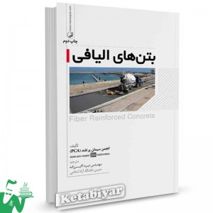 کتاب بتن های الیافی تالیف انجمن سیمان پرتلند (PCA) ترجمه نیره اکبرزاده