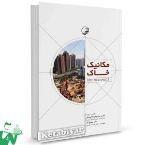 کتاب مکانیک خاک تالیف دکتر محمودرضا کی منش