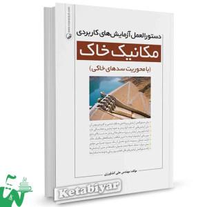 کتاب دستورالعمل آزمایش های کاربردی مکانیک خاک تالیف علی کشاورزی