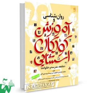 کتاب روانشناسی و آموزش کودکان استثنایی تالیف هاردمن ترجمه حمید علیزاده