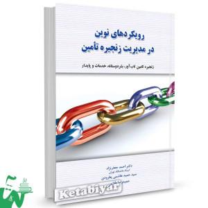کتاب رویکردهای نوین در مدیریت زنجیره تامین تالیف احمد جعفرنژاد