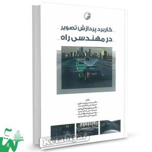 کتاب کاربرد پردازش تصویر در مهندسی راه تالیف حسن زیاری