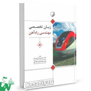 کتاب زبان تخصصی مهندسی راه آهن تالیف دکتر محمودرضا کی منش
