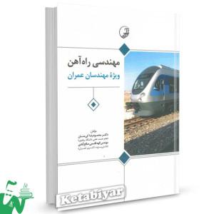 کتاب مهندسی راه آهن ویژه مهندسان عمران تالیف محمودرضا کی منش
