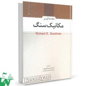 کتاب مقدمه ای بر مکانیک سنگ تالیف ریچارد گودمن ترجمه دکتر محمدرضا ملکی جوان