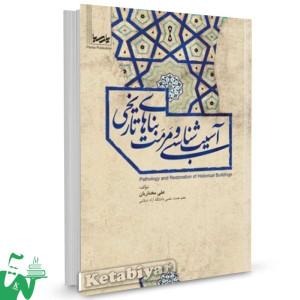 کتاب آسیب شناسی و مرمت بناهای تاریخی تالیف علی مختاریان