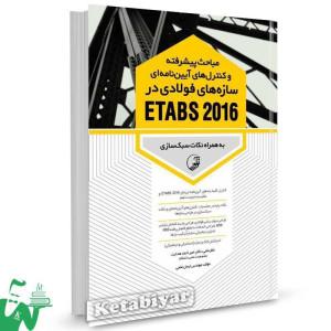 کتاب مباحث پیشرفته و کنترل آیین نامه ای سازه های فولادی در ETABS 2016 تالیف دکتر امیر احمد هدایت