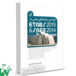 کتاب طراحی سازه های بتنی در ETABS 2015 & SAFE 2014 تالیف فرشاد نجومی