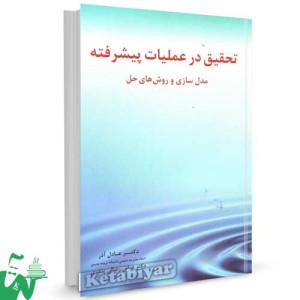 کتاب تحقیق در عملیات پیشرفته (مدلسازی و روش های حل) تالیف عادل آذر
