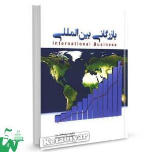 کتاب بازرگانی بین المللی تالیف دکتر حسن اسماعیل پور