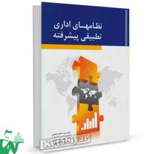 کتاب نظام های اداری تطبیقی پیشرفته تالیف سید محمد مقیمی