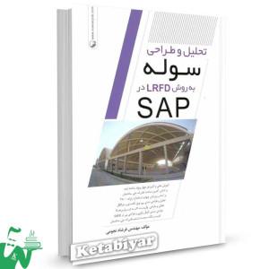 کتاب تحلیل و طراحی سوله به روش LRFD در SAP تالیف فرشاد نجومی