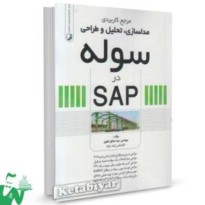 کتاب مرجع کاربردی مدلسازی، تحلیل و طراحی سوله در SAP تالیف سیدصادق علوی