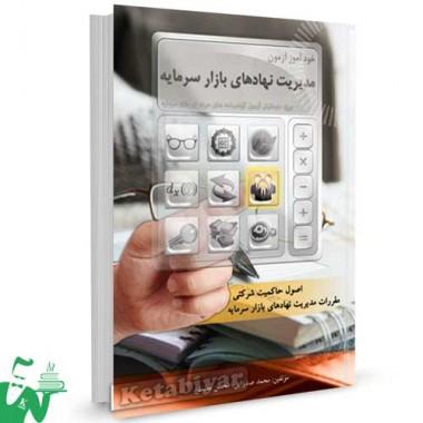 کتاب خودآموز مدیریت نهادهای بازار سرمایه تالیف محمدصادق صدرایی