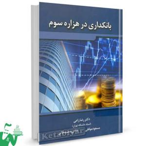 کتاب بانکداری در هزاره سوم تالیف دکتر رضا راعی