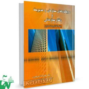 کتاب رویکردهای سازمان و مدیریت و رفتار سازمانی (چشم انداز پست مدرن) تالیف علیرضا امیرکبیری