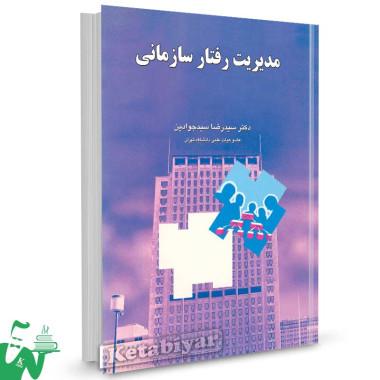 کتاب مدیریت رفتار سازمانی تالیف دکتر سید رضا سید جوادین
