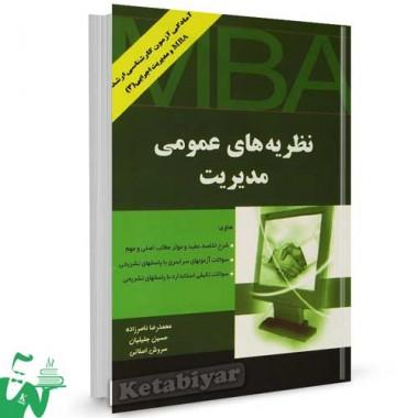 کتاب نظریه های عمومی مدیریت ویژه آزمون کارشناسی ارشد MBA و مدیریت اجرایی تالیف سید محمدرضا ناصرزاده