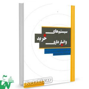کتاب سیستم های خرید و انبارداری تالیف طهمورث حسنقلی پور