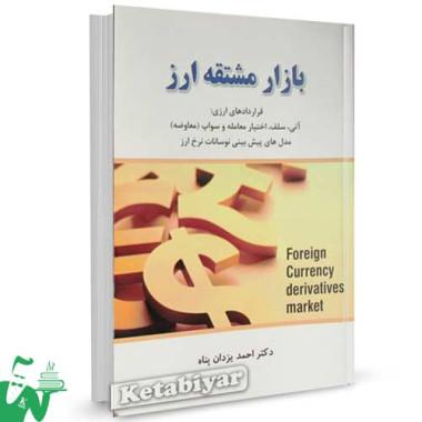 کتاب بازار مشتقه ارز تالیف دکتر احمد یزدان پناه