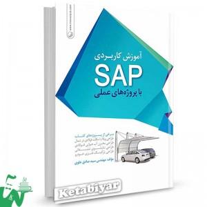کتاب آموزش کاربردی SAP با پروژه های عملی تالیف سیدصادق علوی