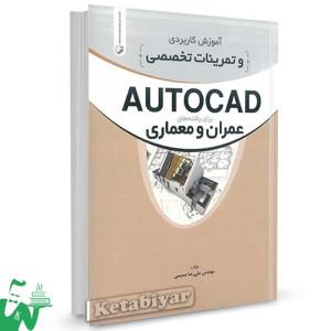 کتاب آموزش کاربردی و تمرینات تخصصی AUTOCAD برای رشته های عمران و معماری تالیف علیرضا صمیمی