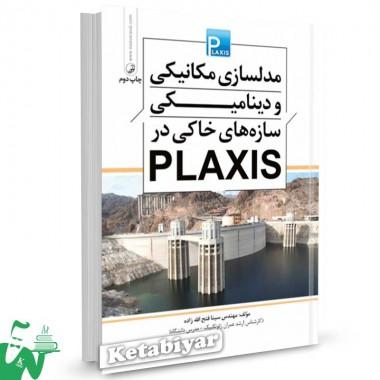 کتاب مدلسازی مکانیکی و دینامیکی سازه های خاکی در plaxis تالیف سینا فتح الله زاده