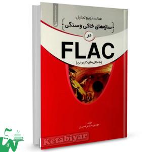 کتاب مدلسازی و تحلیل سازه های خاکی و سنگی در FLAC (با مثال های کاربردی) تالیف سیاوش ضمیریان