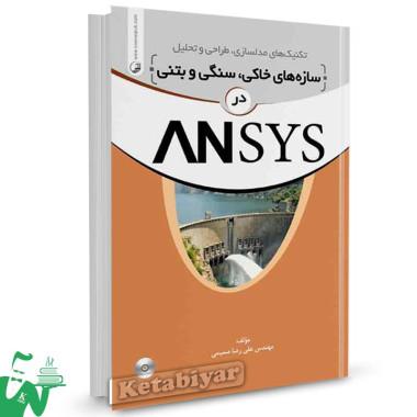 کتاب تکنیک های مدلسازی، طراحی و تحلیل سازه های خاکی، سنگی و بتنی در ANSYS