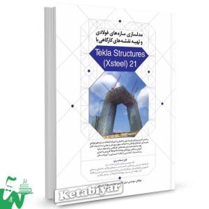 کتاب مدلسازی سازه های فولادی و تهیه نقشههای کارگاهی با Tekla Structures (Xsteel) 21 تالیف نبیل عابدی