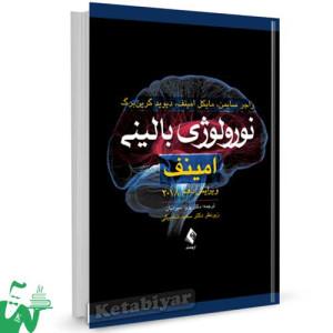 کتاب نورولوژی بالینی امینف 2018 تالیف راجر سایمن ترجمه دکتر پروا نمیرانیان