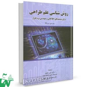 کتاب روش شناسی علم طراحی برای سیستم های اطلاعاتی و مهندسی نرم افزار تالیف رول ویرینگا ترجمه امیر مانیان