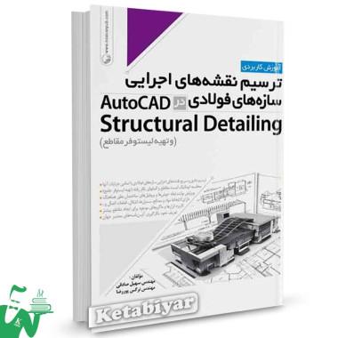 کتاب ترسیم نقشه های اجرایی سازه های فولادی در AutoCAD Structural Detailing (و تهیه لیستوفر مقاطع) تالیف صادقی