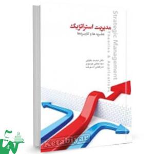 کتاب مدیریت استراتژیک (نظریه ها و کاربردها) تالیف محمد حقیقی