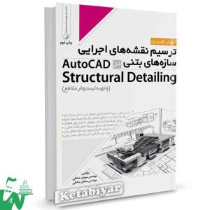 کتاب ترسیم نقشه های اجرایی سازه های بتنی در AutoCAD Structural Detailing (و تهیه لیستوفر مقاطع) تالیف صادقی