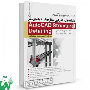 کتاب ترسیم سریع و آسان نقشه های اجرایی سازه های فولادی در AutoCAD Structural Detailing تالیف بیرنگ