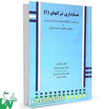 کتاب حسابداری شرکت های (1) بر اساس استانداردهای حسابداری ایران و مطابق با قانون تجارت تالیف ایرج نوروش