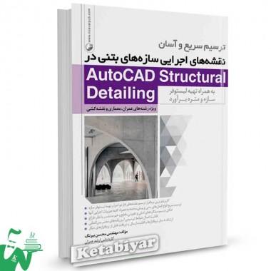 کتاب ترسیم سریع و آسان نقشه های اجرایی سازه های بتنی در AutoCAD Structural Detailing تالیف بیرنگ